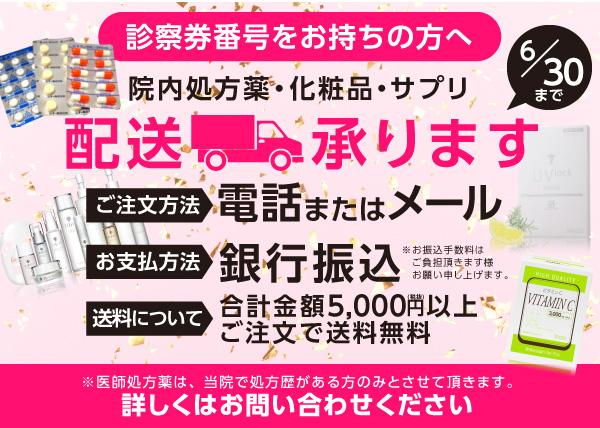 夏目前!初夏の美肌キャンペーン