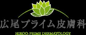 美容皮膚科なら広尾プライム皮膚科 東京都渋谷区恵比寿