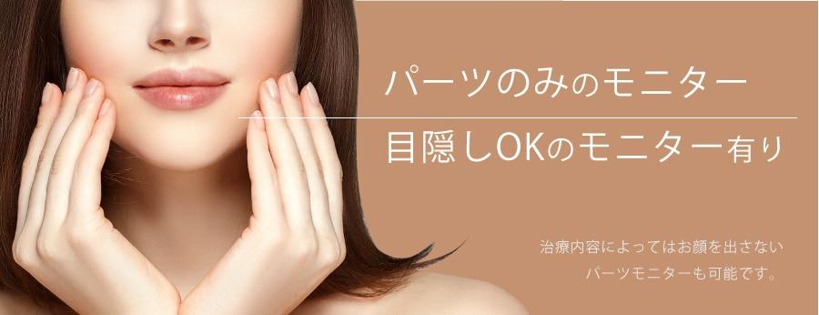 パーツのみのモニター 目隠しOKのモニター有り 治療内容によってはお顔を出さないパーツモニターも可能です。